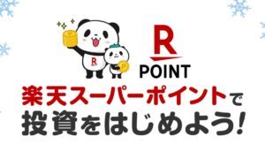 description Rakuten super point