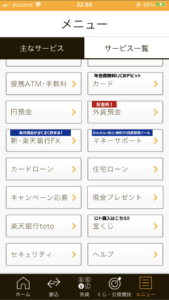 Rakuten Bank App Menu Screen