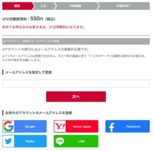 Screen to register e-mail address