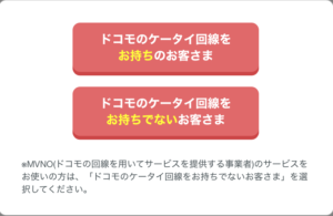 Choose whether you are a docomo user