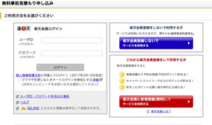 Screen to select Rakuten members or not