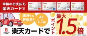 It says that you can get many points if you pay with Rakuten Card