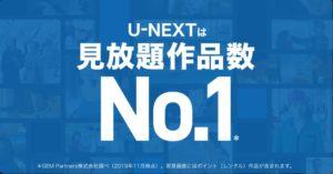 U-NEXT home page