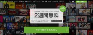Hulu homepage