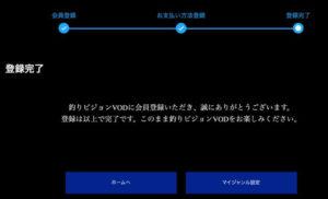 Registration completion screen