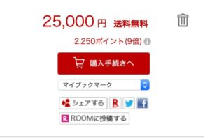 Rakuten point return rate