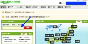 Rakuten Travel Home Page