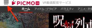 PICMO VR PC homepage