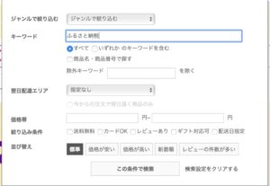 Rakuten market search screen