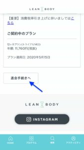 Lean body withdrawal procedure