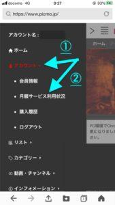 PICMO VR menu screen