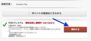 Cancel button of FOD Premium