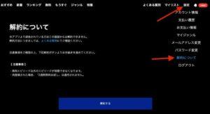 Cancellation screen