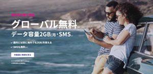 Image of Rakuten Mobile