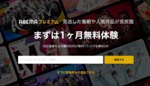 ABEMA homepage