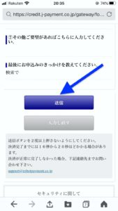 Button to send the entered information