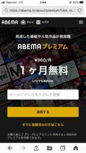 ABEMA's homepage seen on smartphones