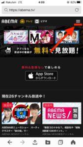 ABEMA app screen