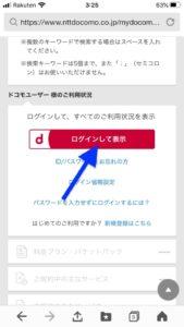d account login screen