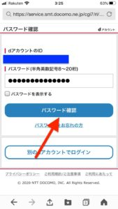 d Account password input screen