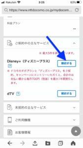 Cancel Disney Plus